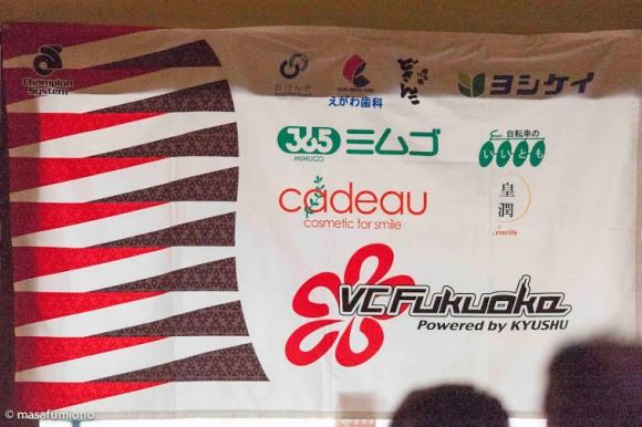 3月9日VC Fukuokaチームパーティー