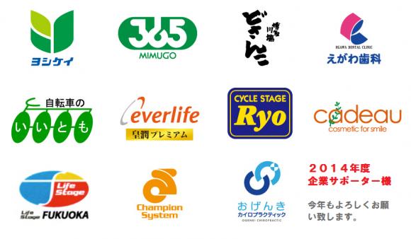 2014年度 企業サポーター様!
